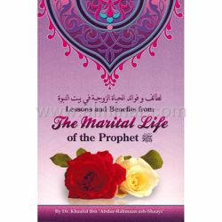 Picture of Lessons And Benefits From The Marital Life Of The Prophet (saw)