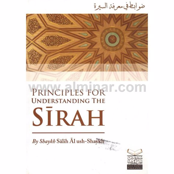 Picture of Principles For Understanding The Sirah