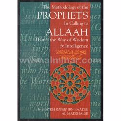 Picture of The Methodology Of The Prophets In Calling To Allaah