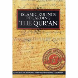 Picture of Islamic Rulings Regarding The Qur'an
