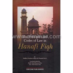 Picture of The Principles and Codes of Law in Hanafi Fiqh