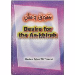 Picture of Desire for the Aa-Khirah