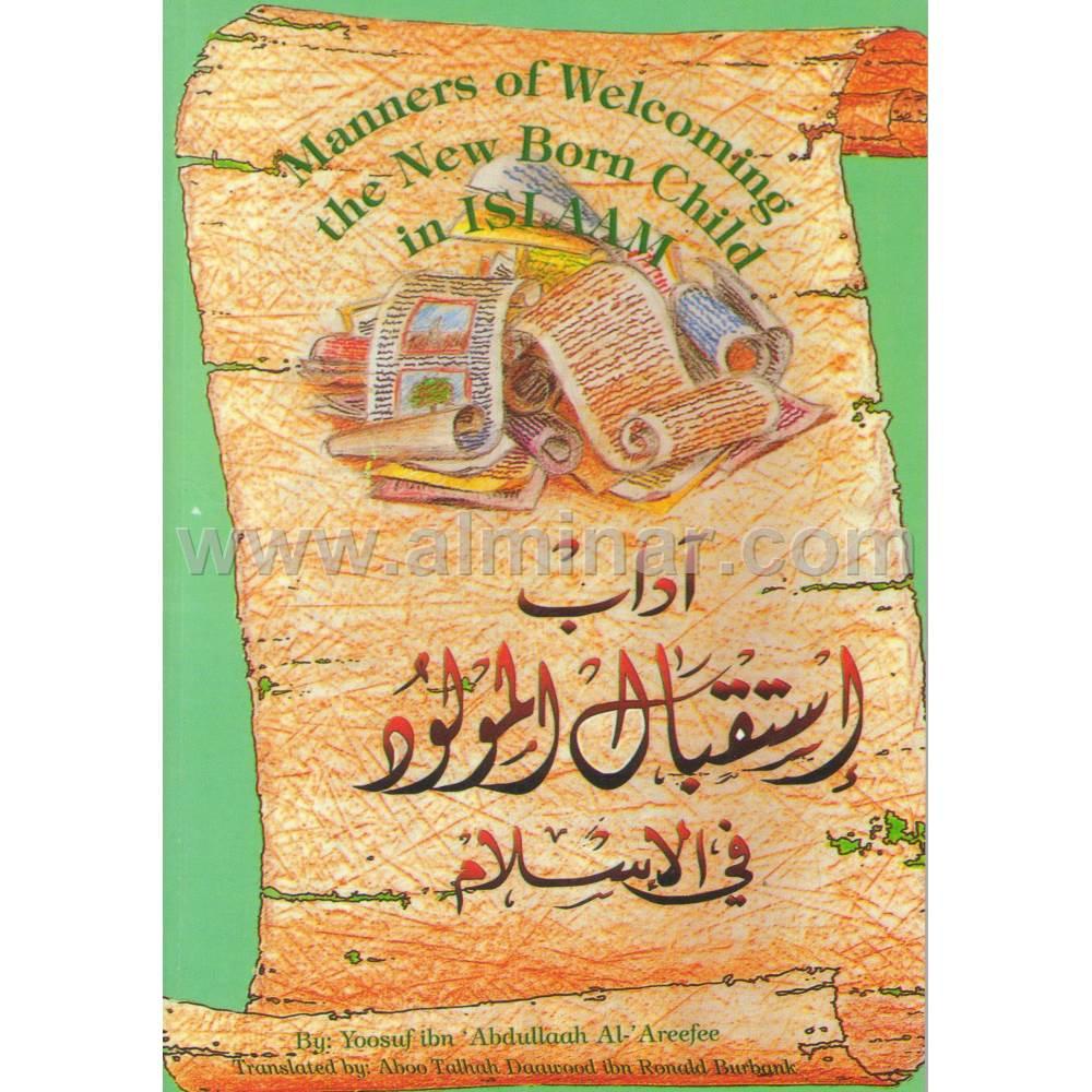 tahneek in islam