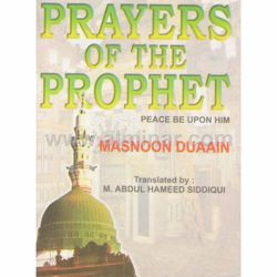 Picture of Prayers of the Prophet (Peace Be Upon Him).
