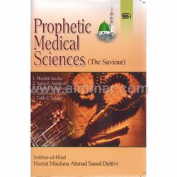 Picture of Prophetic Medical Sciences (The Saviour)