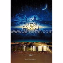 Picture of Al-Isra Wa-al-Mi'raj