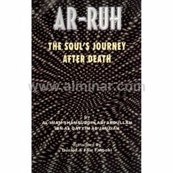 Picture of Ar-Ruh