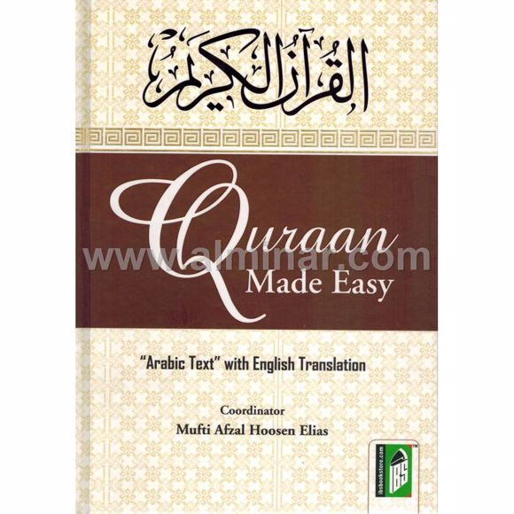 Picture of Quran Made Easy Arabic/English [Hardback]