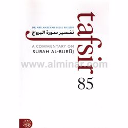 Picture of Tafsir 85: A Commentary on Surah Al-Buruj