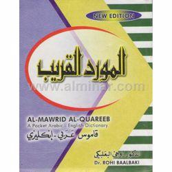 Picture of Al-Mawrid Al-Quareeb