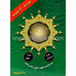 Picture of Quran Tajweed - Juz Amma & Tabarak (2 in 1)