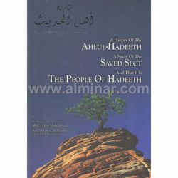 Picture of A History of The Ahlul-Hadeeth