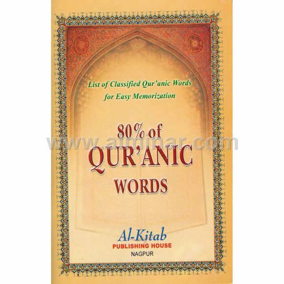 Picture of 80% Of Qur'anic Words