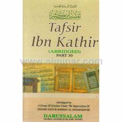 Picture of Tafsir Ibn Kathir