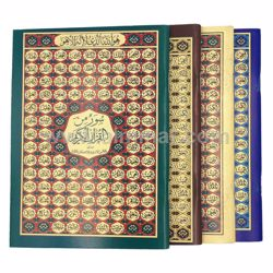 Picture of Selected surahs from the Holy Quran with 99 Names of Allah