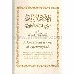 Picture of A Commentary On Al-Ajrumiyyah