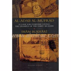 Picture of Al-Adab Al-Mufrad