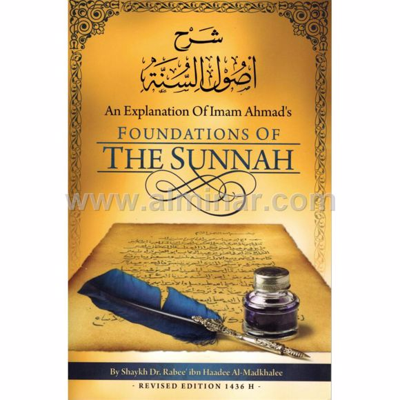 Picture of An Explanation Of Imam Ahmad's Foundations Of The Sunnah